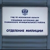 Отделения полиции в Баргузине