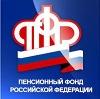 Пенсионные фонды в Баргузине